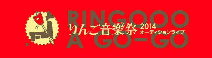 ringoooagogo_banner3