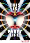 ringo_poster_partylife
