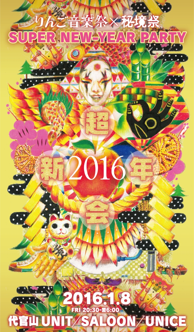 りんご音楽祭×秘境祭超新年会2016フライヤー表