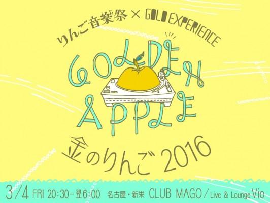 goldanapple